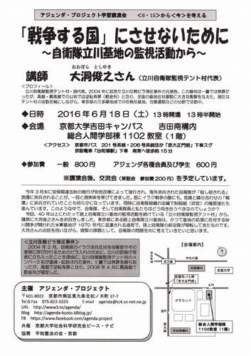 16.6.18京都大洞講演ビラ.jpg