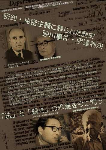 砂川事件の真実 2019.3.31_2.jpg